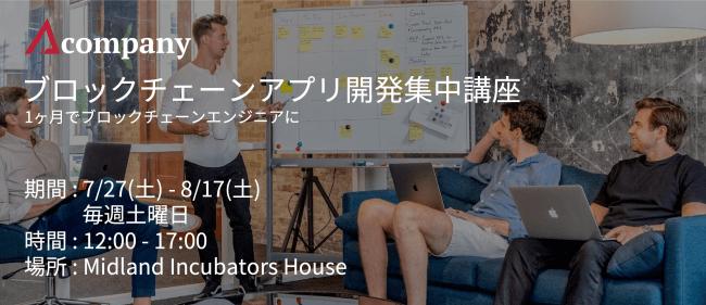ブロックチェーンアプリ開発講座